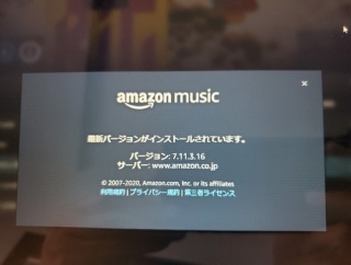 Amazon Music HD Ver.7.11.3.16 で排他モードの音質や挙動が改善?