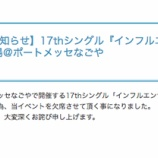 『【乃木坂46】若月佑美 本日の全握 体調不良のため欠席の模様・・・』の画像