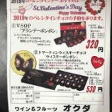 『バレンタインチョコレートをご自宅までお届けします。』の画像