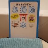 『トイレの神様はいる☆~べっぴんさんになるんやで~♪』の画像