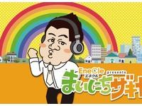 【日向坂46】まいにちザキヤマに、日向坂46がくる~~~~! キャプテン憧れのザキヤマと共演!!!!