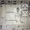 柏木由紀、卒業発表の倉持明日香に「かっこいい。」