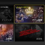 『【ゲームガイド】コンテンツ紹介:チーム戦闘』の画像