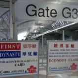 『アジアの旅 ~【チャイナエアライン香港へ 搭乗】』の画像