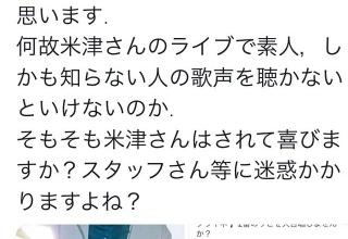 【悲報】ファン「玄米法師のライブでサプライズで歌おう!😍」空気読めない人「やめろ!」