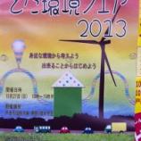 『戸田市の次のイベントは「戸田市商工祭」「ピンクリボンウォーク in 戸田市」「戸田市環境フェア」』の画像