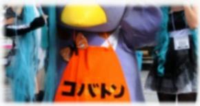 『アニ玉祭 2013』コスプレイヤーさん写真レポート【コスプレまとめ】