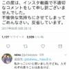 【速報】大島優子、謝罪wwwwwwwwww
