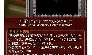 クリティカルダメージ+216周年フェスティアエクストラミニチュア
