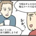 初めてできたライド友はアイアンマン⑤【ロードバイク】