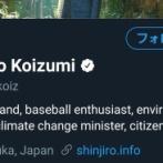 【悲報】小泉進次郎twitter開始で早速Gmail特定の危機へ