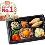 『【東京】在宅ワークで需要が増加、宅配弁当「ワタミの宅食」』の画像