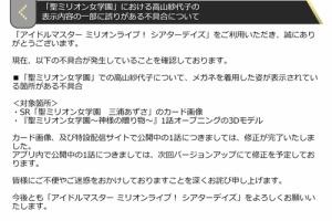 【ミリシタ】「聖ミリオン女学園」メガネ着用紗代子は次回バージョンアップまで!