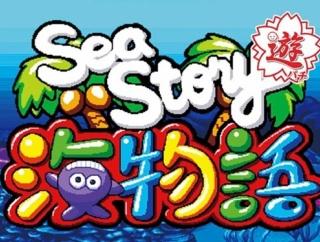 【新台】三洋「PA海物語3R2スペシャル」スペック情報!75%確変機、時短20回!