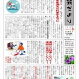 『広報紙『町会だより』118号発行』の画像