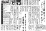 山本太郎が虚偽演説「安倍さんは比例復活できる、お灸を据えましょう。投票用紙には黒川敦彦と書いてください」 実際は比例重複なし