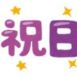 【速報】8月7日が休日に制定