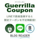 『登録   LINE読者登録+WEBショップ会員登録でもらえる不定期クーポン!』の画像