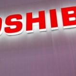 『【東芝メモリの売却が間に合わない場合、東芝は公募増資を行う。】』の画像