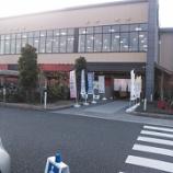 『鶴見緑地駅前にある天然温泉「水春」』の画像