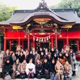 『岡崎商工会議所女性部 1月例会開催』の画像
