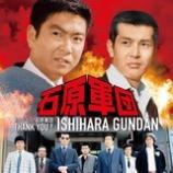 『CD Review:「ありがとう!石原軍団」』の画像
