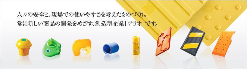 アラオ株式会社 blog イメージ画像