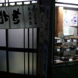 『静岡>清見本店』の画像