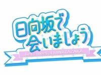 【日向坂46】乃木坂→バレンタイン企画、欅坂→バレンタイン企画、日向坂→春日バースデー企画wwwwwwwwwww