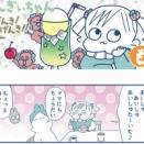 【すくコム連載漫画】んぎぃちゃんもげんき!げんき!!【10/21配信】