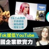 『【香港最新情報】「TikTok 收入、YouTube超えに」』の画像