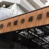 ☆『南知多・空き家トークライブin名古屋 』ご参加ありがとうございました!☆