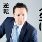 【急募】28歳ニートが人生逆転する方法