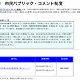 『戸田市第4次総合振興計画(案)についてパブリックコメントが始まっています』の画像