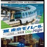 『鉄道前面展望4K ULTRA HDブルーレイソフト 『東京モノレール《Day&Night(デイ&ナイト)》』2017年11月21日より発売』の画像