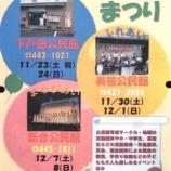 『戸田市の下戸田・美笹・新曽公民館で公民館まつりが開催。下戸田(11月23日・24日)、美笹(11月30日・12月1日)、新曽(12月7日・8日)10時から15時まで。どうぞお越し下さい。』の画像