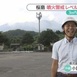 『桜島の噴火警報ニュースでフジテレビ系列の小鍜治宏将アナが記者が笑う放送事故!【画像】』の画像