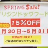 『SpringSale!オリジンドッグフードが今だけ15%OFF!』の画像