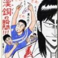 福本伸行のこの漫画は読んどけってやつある?