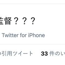 鈴木優磨さんのツイート、やはり森保監督に向けてのつぶやきだった模様w