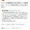 吉田豪「アイドル戦国時代はとっくに終わった」 マジ?