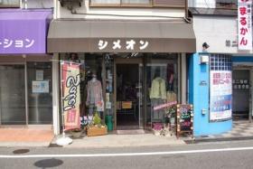 シメオン - ファッション(私部)