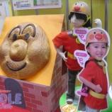 『でっかくおもちゃショー』の画像