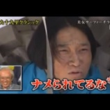 『【動画あり】永野とんねるずにマジギレの放送事故』の画像