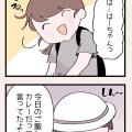 殻にこもってる小学生②