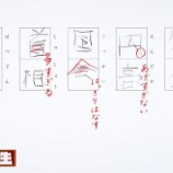 『小学一年生の広告【1079日目】』の画像