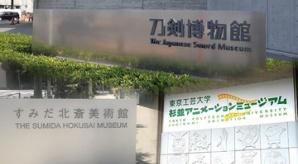 東京の博物館・美術館3選