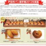 『戸田市パン選手権2012 1位はパン・ド・ノ・レーブさんのロングソーセージでした』の画像