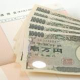 『【悲報】定期預金が金利0%で1円もトクしないのに、日本人の預金割合が世界最高という渾身のギャグwww』の画像