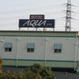 『AQUA アクア』の画像